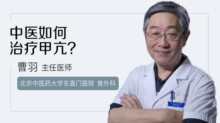 中医如何治疗甲亢