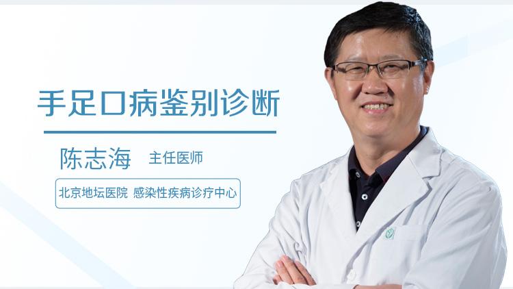 手足口病鉴别诊断