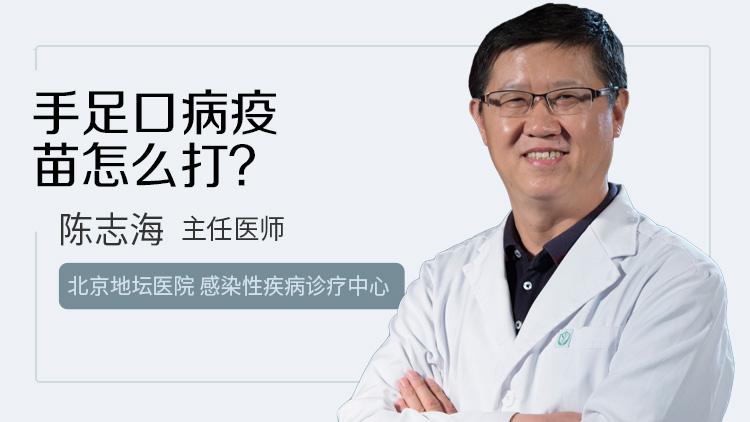 手足口病疫苗怎么打