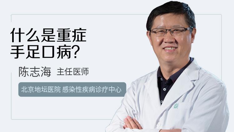 什么是重症手足口病