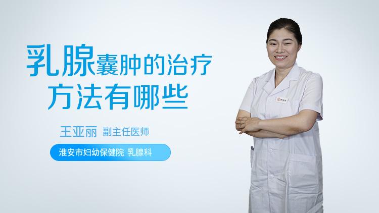 乳腺囊肿的治疗方法有哪些