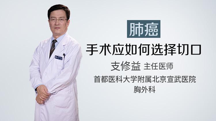 肺癌手术应如何选择切口