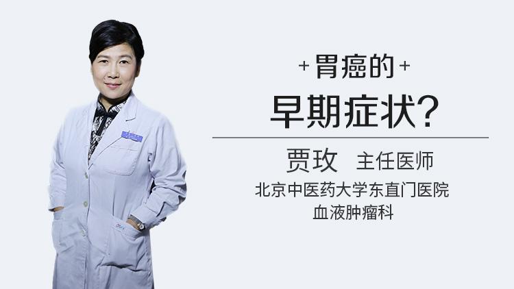 胃癌的早期症状