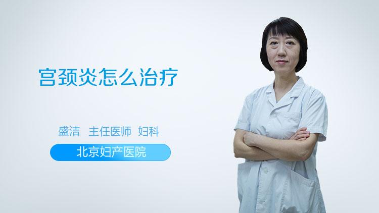 宫颈炎怎么治疗
