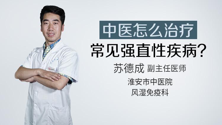 中医怎么治疗常见强直性疾病