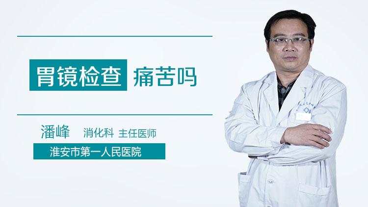 胃镜检查痛苦吗