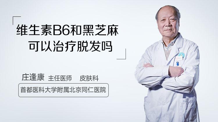 维生素B6和黑芝麻可以治疗脱发吗