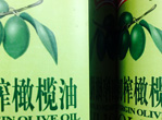 男人怎样用橄榄油