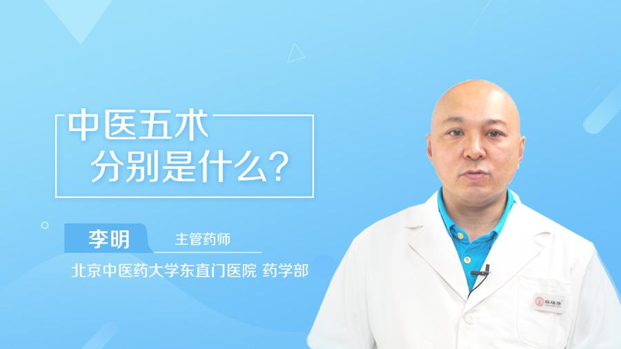 中医五术分别是什么