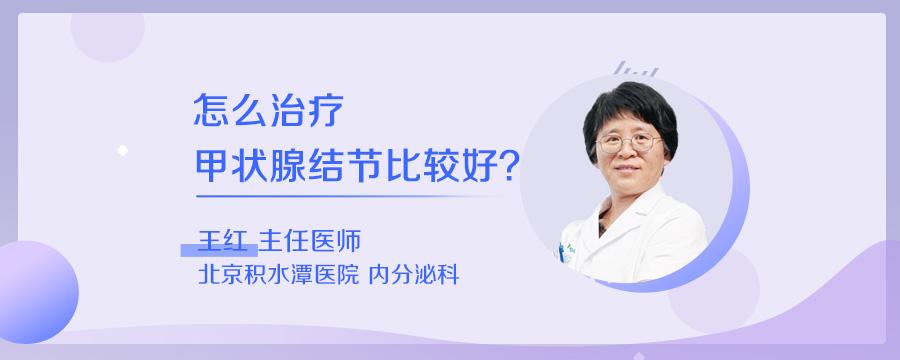 怎么治疗甲状腺结节比较好