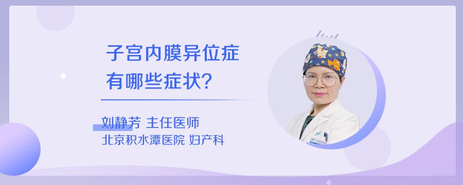 子宫内膜异位症有哪些症状