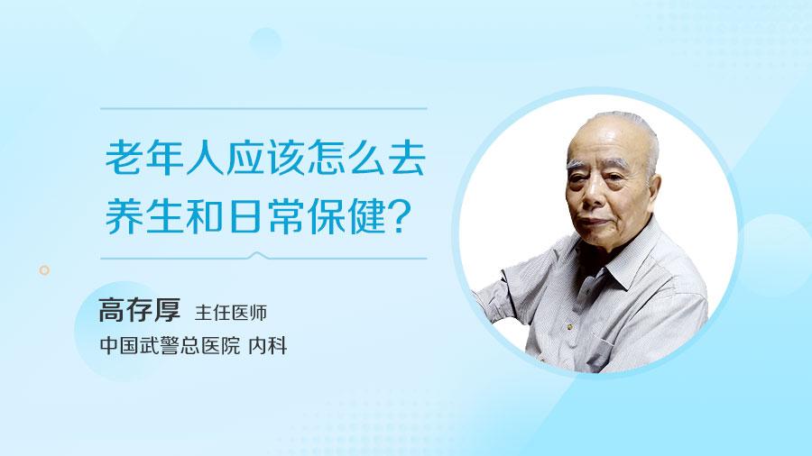 老年人应该怎么去养生和日常保健