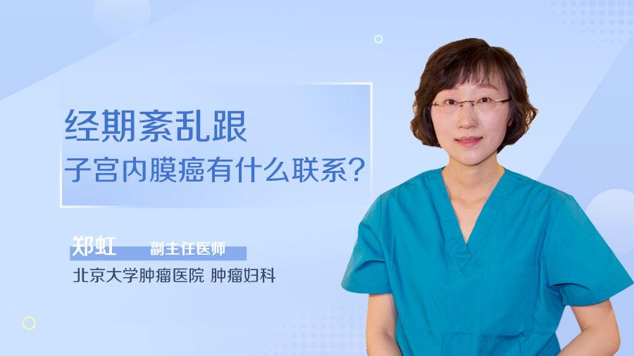 经期紊乱跟子宫内膜癌有什么联系