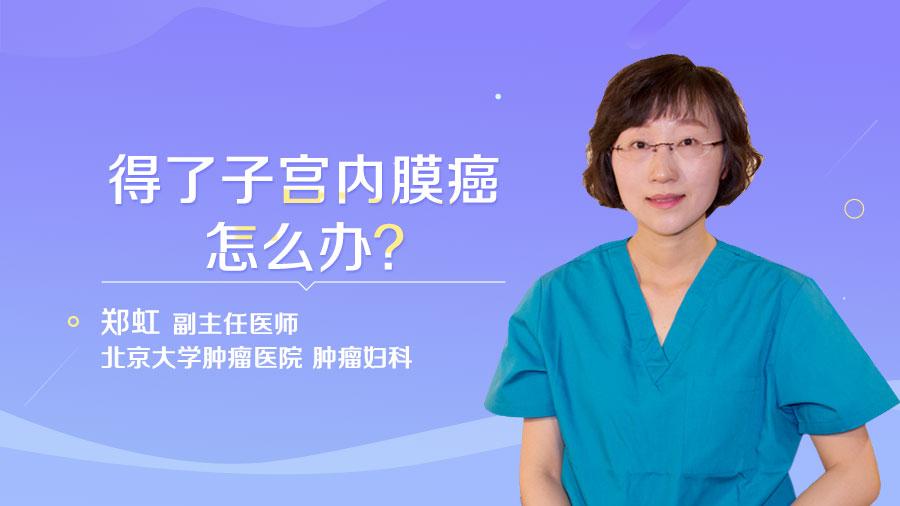 得了子宫内膜癌怎么办