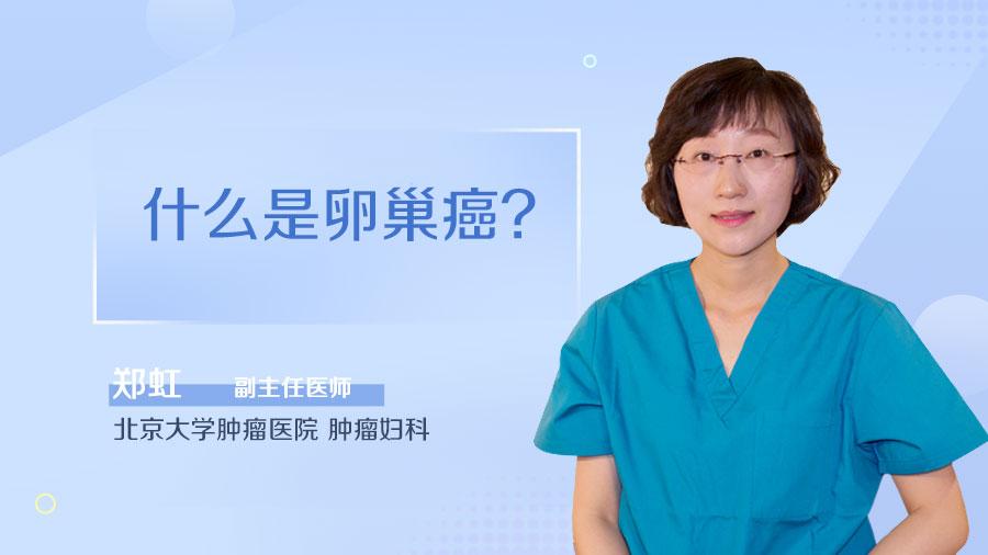 什么是卵巢癌