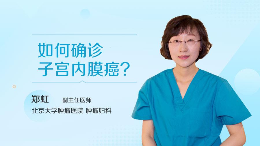 如何确诊子宫内膜癌