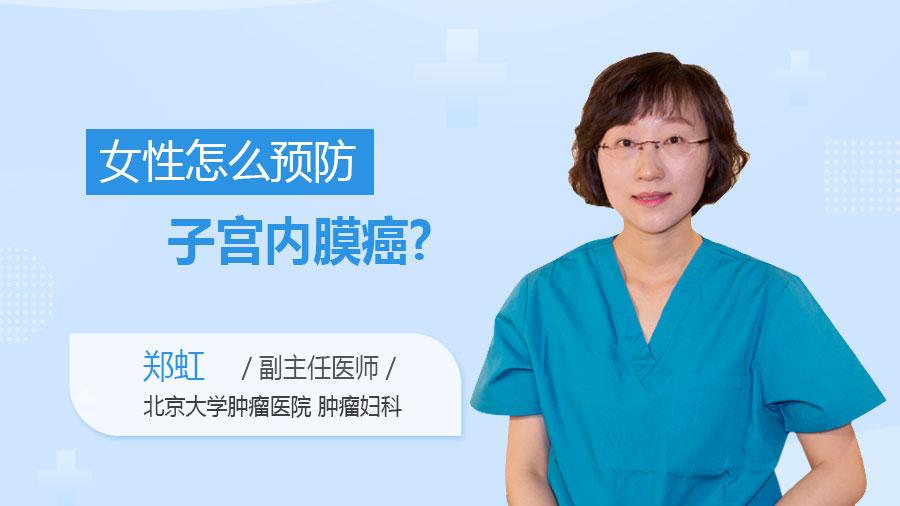 女性怎么预防子宫内膜癌