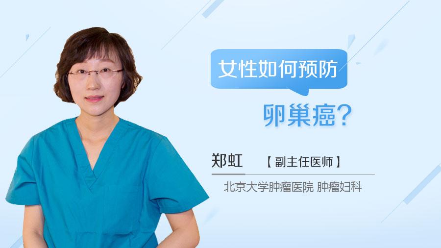 女性如何预防卵巢癌