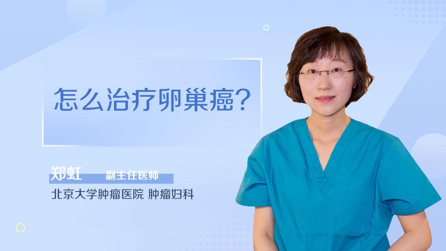 怎么治疗卵巢癌