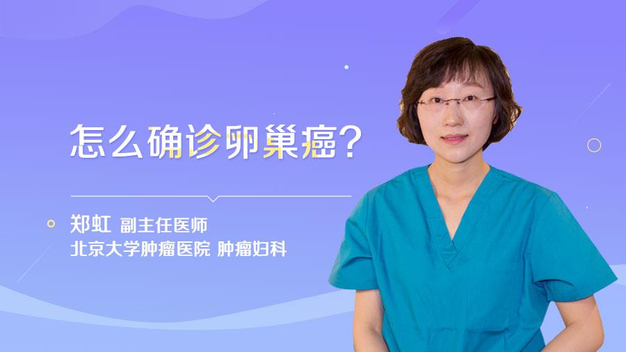 怎么确诊卵巢癌