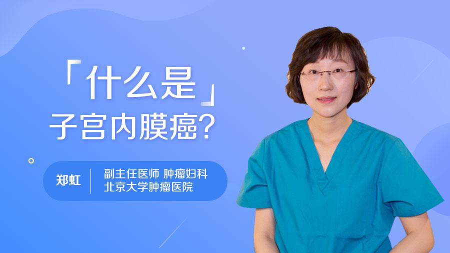 什么是子宫内膜癌