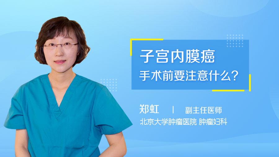 子宫内膜癌手术前要注意什么