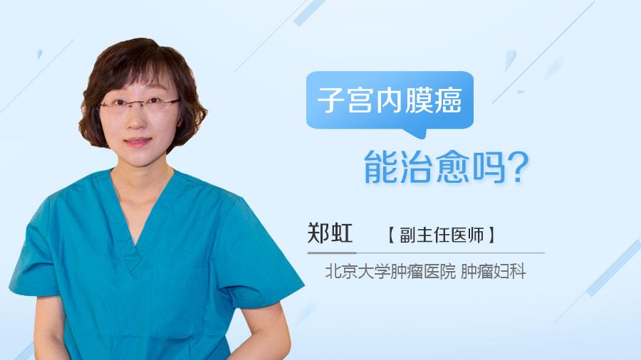 子宫内膜癌能治愈吗