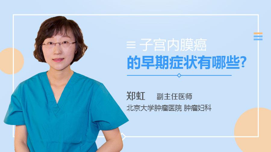 子宫内膜癌的早期症状有哪些