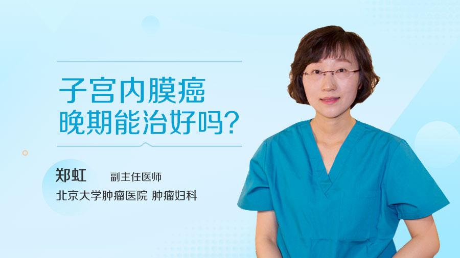 子宫内膜癌晚期能治好吗