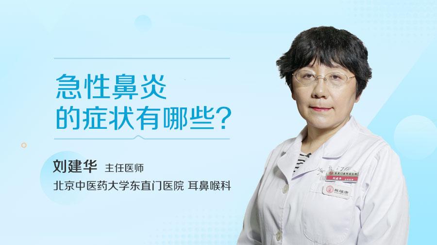急性鼻炎的癥狀有哪些
