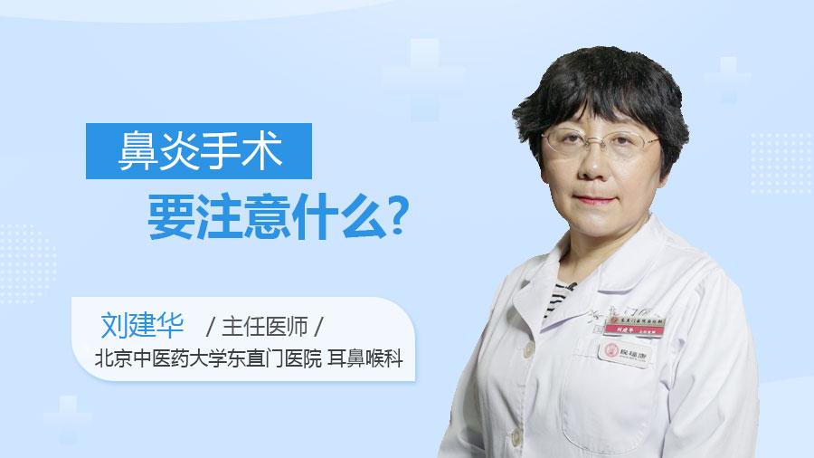 鼻炎手术要注意什么
