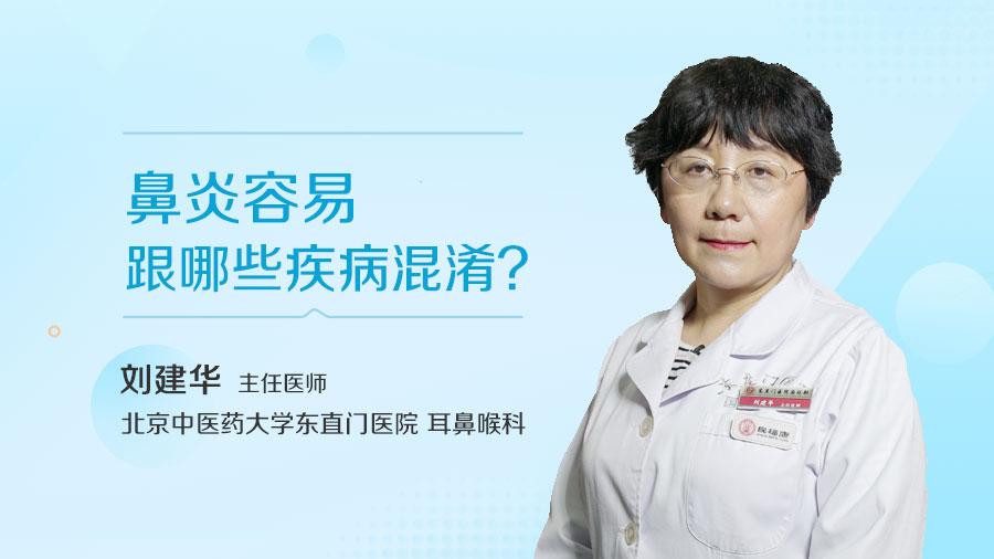鼻炎容易跟哪些疾病混淆