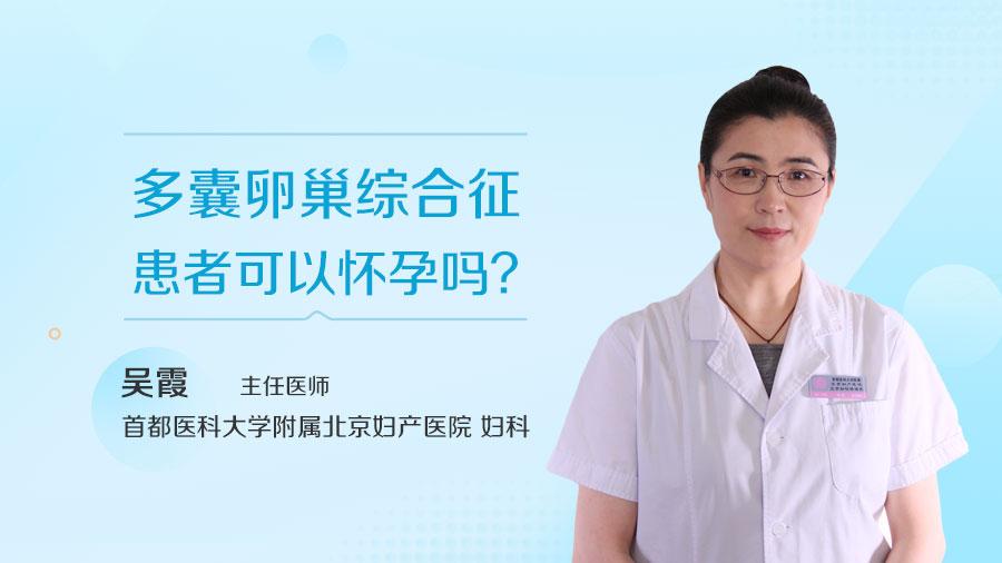多囊卵巢综合征患者可以怀孕吗