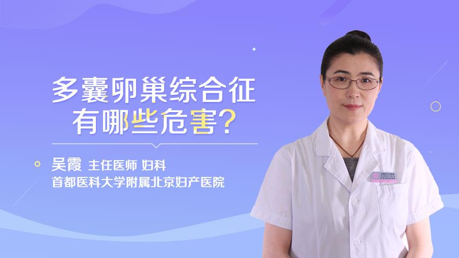 多囊卵巢综合征有哪些危害