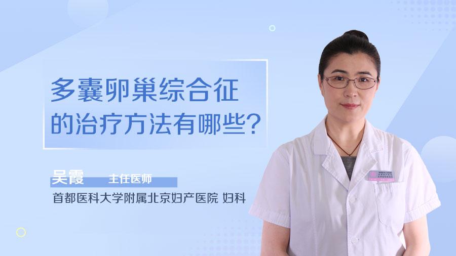 多囊卵巢综合征的治疗方法有哪些