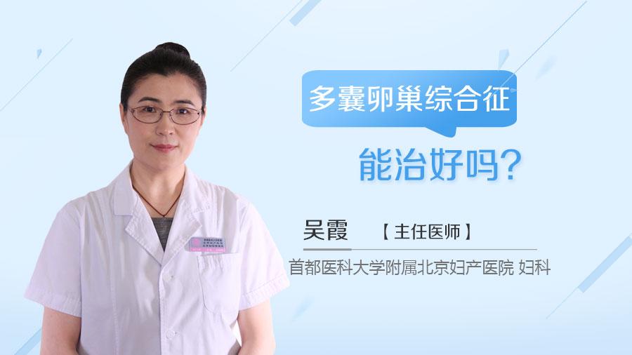 多囊卵巢综合征能治好吗