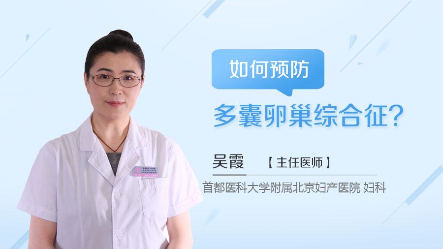 如何预防多囊卵巢综合征
