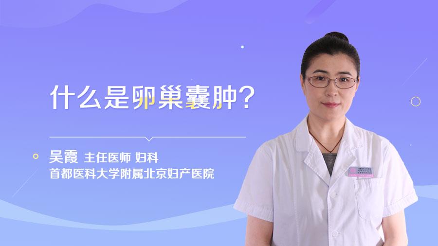 什么是卵巢囊肿