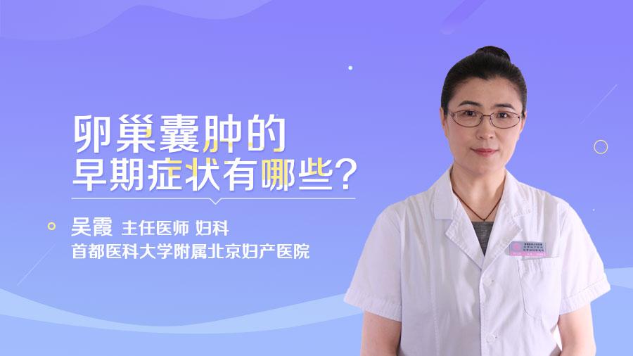 卵巢囊肿的早期症状有哪些