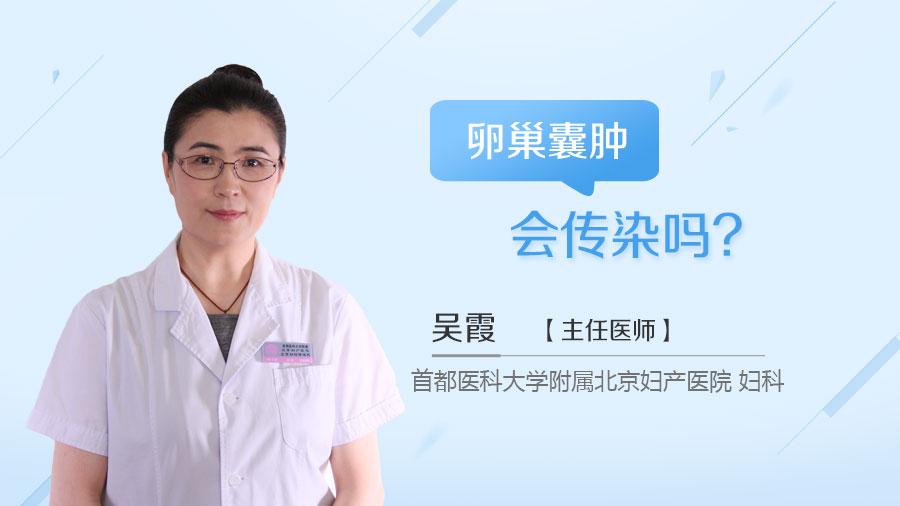 卵巢囊肿会传染吗