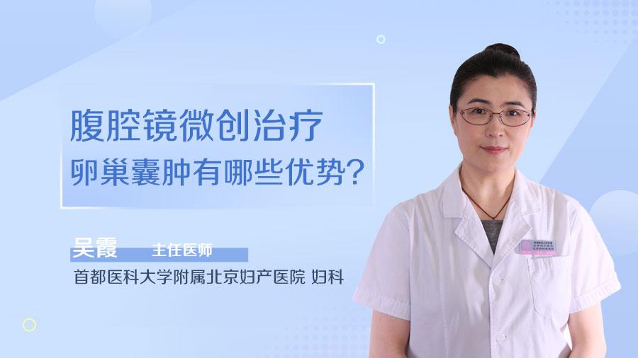 腹腔镜微创治疗卵巢囊肿有哪些优势