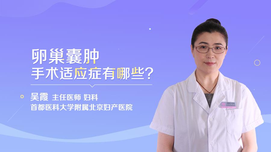 卵巢囊肿手术适应症有哪些