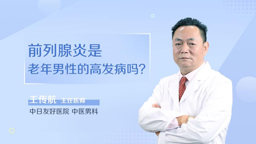 前列腺炎是老年男性的高发病吗