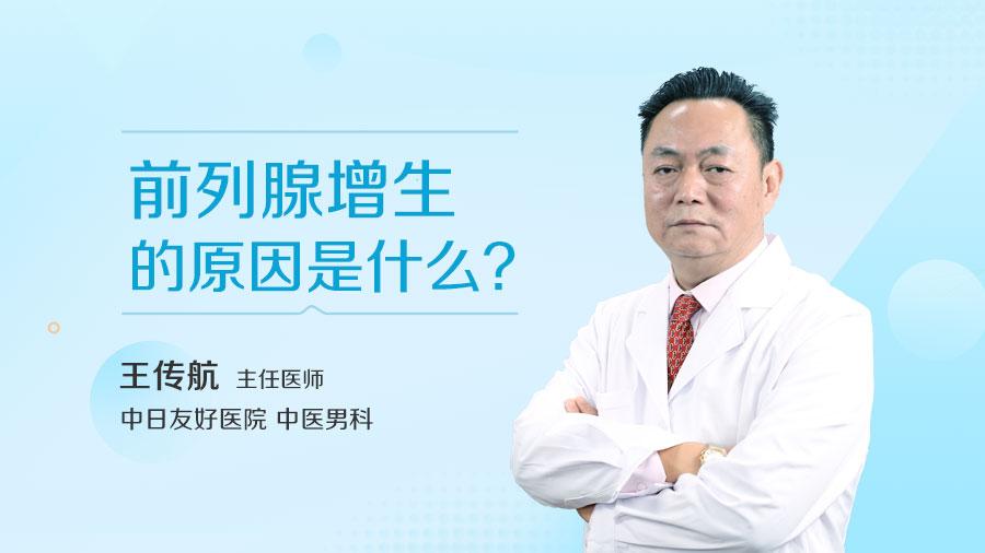 前列腺增生的原因是什么