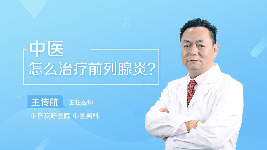 中医怎么治疗前列腺炎