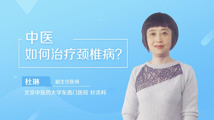中医如何治疗颈椎病