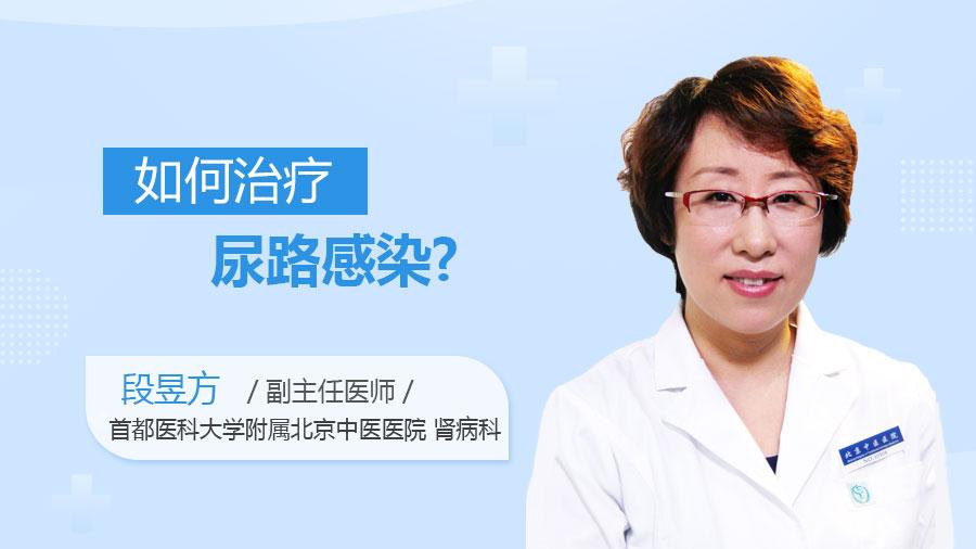 如何治疗尿路感染