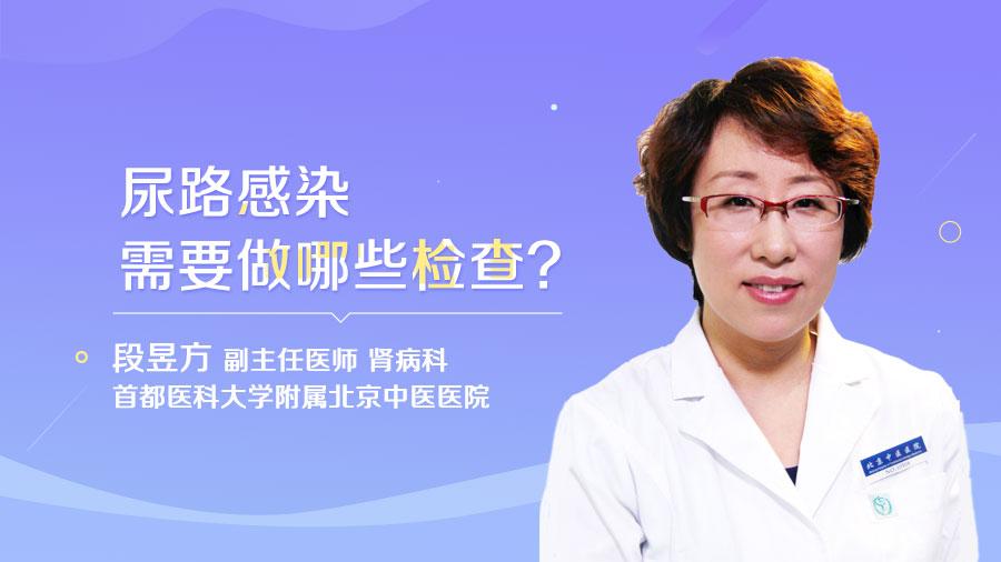 尿路感染需要做哪些检查