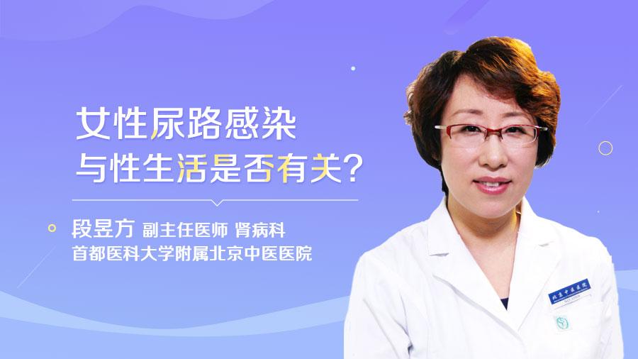 女性尿路感染与性生活是否有关