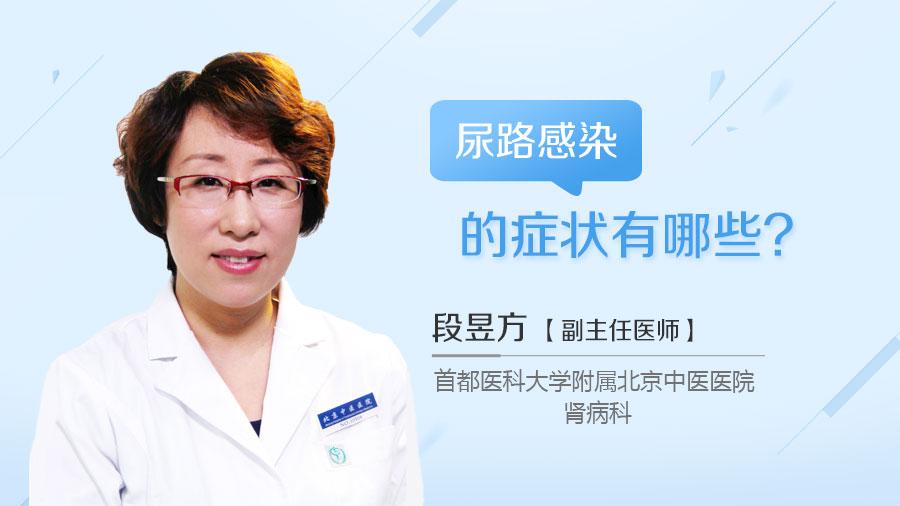 尿路感染的症状有哪些